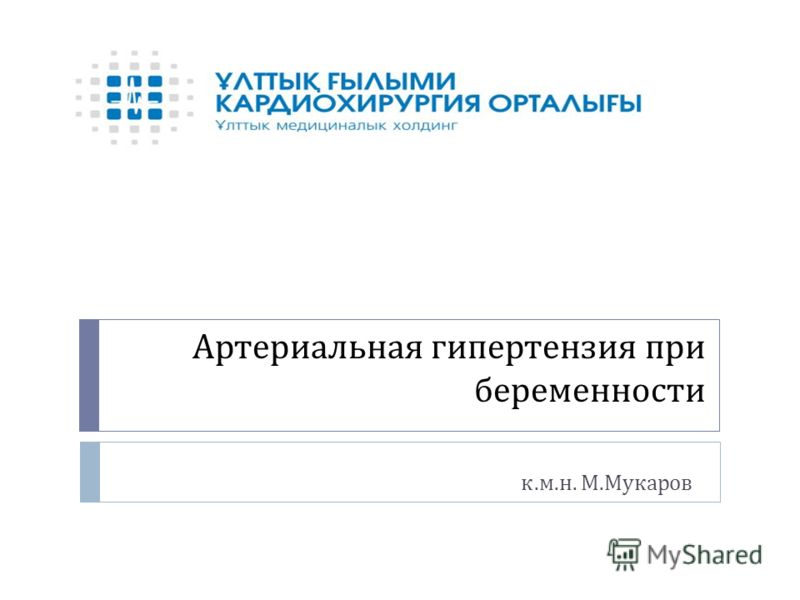 Артериальная гипертензия при беременности к. м. н. М. Мукаров