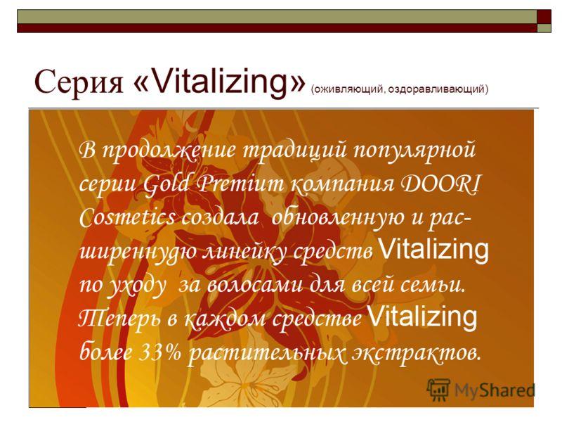 14 Серия «Vitalizing» (оживляющий, оздоравливающий)