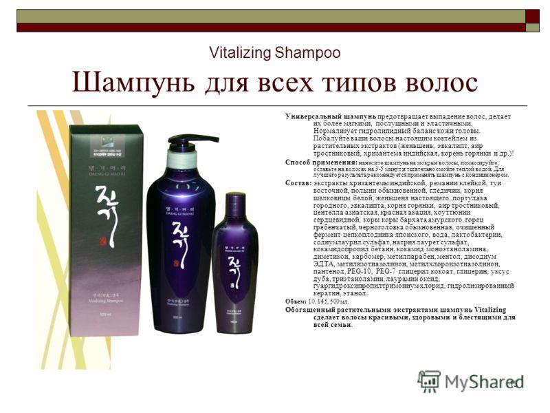 15 Vitalizing Shampoo Шампунь для всех типов волос Универсальный шампунь предотвращает выпадение волос, делает их более мягкими, послушными и эластичными. Нормализует гидролипидный баланс кожи головы. Побалуйте ваши волосы настоящим коктейлем из раст