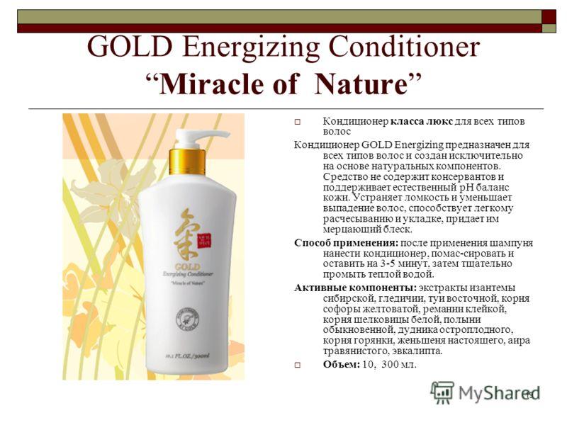19 GOLD Energizing Conditioner Miracle of Nature Кондиционер класса люкс для всех типов волос Кондиционер GOLD Energizing предназначен для всех типов волос и создан исключительно на основе натуральных компонентов. Средство не содержит консервантов и