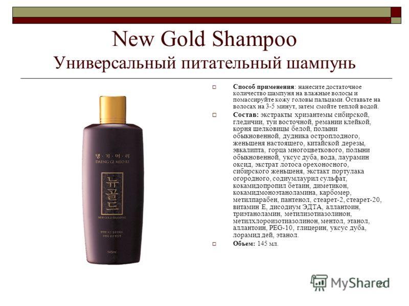 23 New Gold Shampoo Универсальный питательный шампунь Способ применения: нанесите достаточное количество шампуня на влажные волосы и помассируйте кожу головы пальцами. Оставьте на волосах на 3-5 минут, затем смойте теплой водой. Состав: экстракты хри