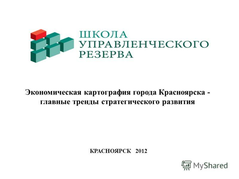Экономическая картография города Красноярска - главные тренды стратегического развития КРАСНОЯРСК 2012