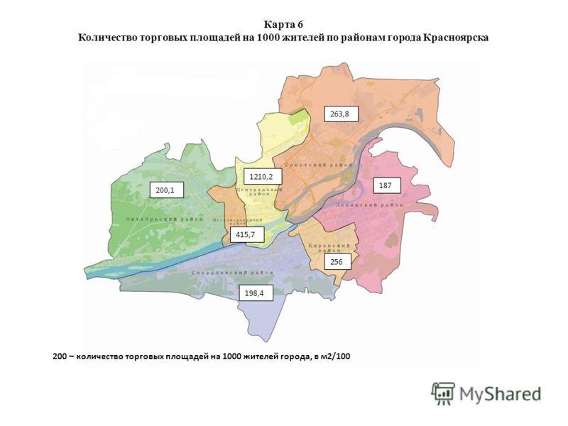 200 – количество торговых площадей на 1000 жителей города, в м2/100 200,1 198,4 256 187 415,7 1210,2 263,8 Карта 6 Количество торговых площадей на 1000 жителей по районам города Красноярска