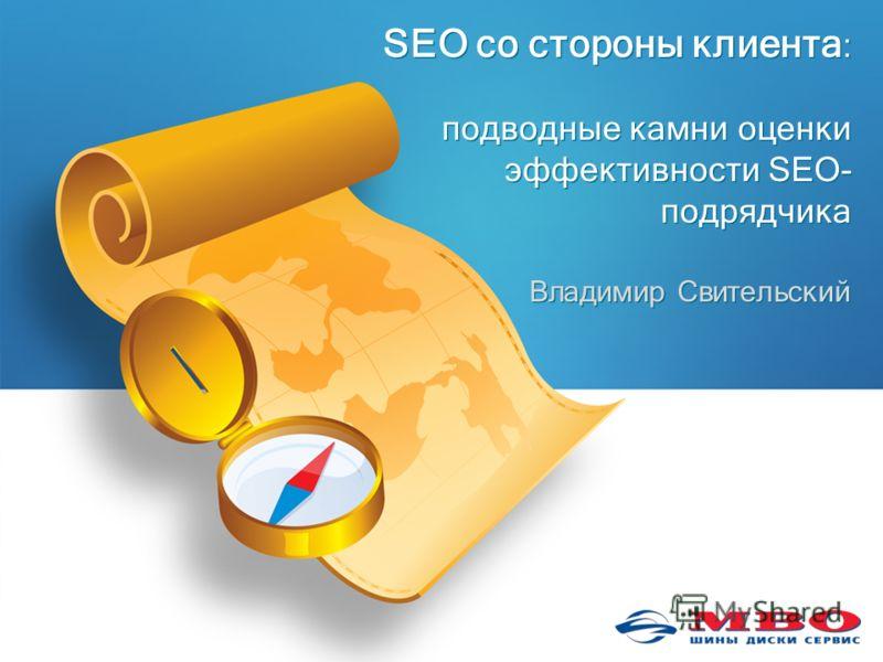 Владимир Свительский SEO со стороны клиента : подводные камни оценки эффективности SEO- подрядчика