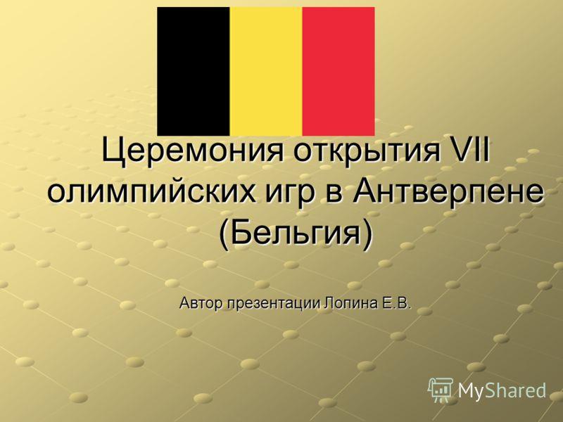 Церемония открытия VII олимпийских игр в Антверпене (Бельгия) Автор презентации Лопина Е.В.