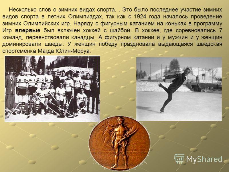 Несколько слов о зимних видах спорта.. Это было последнее участие зимних видов спорта в летних Олимпиадах, так как с 1924 года началось проведение зимних Олимпийских игр. Наряду с фигурным катанием на коньках в программу Игр впервые был включен хокке