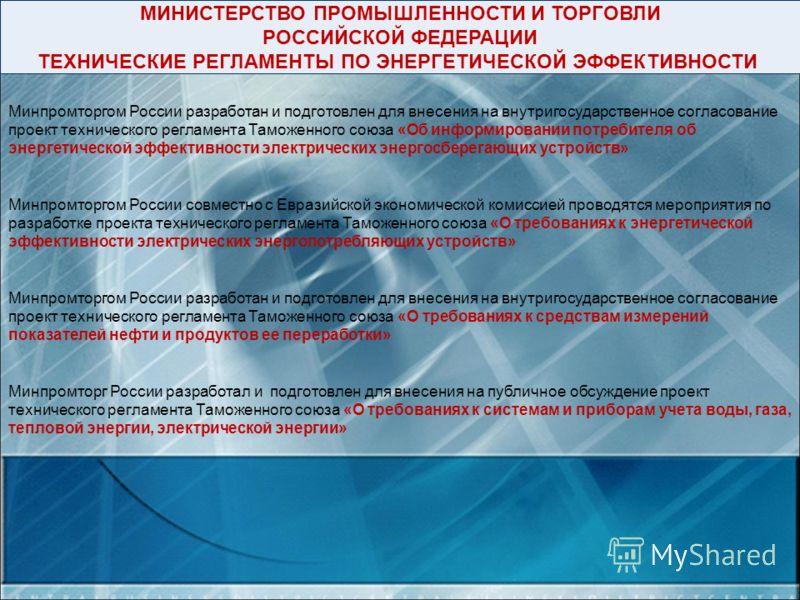 МИНИСТЕРСТВО ПРОМЫШЛЕННОСТИ И ТОРГОВЛИ РОССИЙСКОЙ ФЕДЕРАЦИИ ТЕХНИЧЕСКИЕ РЕГЛАМЕНТЫ ПО ЭНЕРГЕТИЧЕСКОЙ ЭФФЕКТИВНОСТИ Минпромторгом России разработан и подготовлен для внесения на внутригосударственное согласование проект технического регламента Таможен