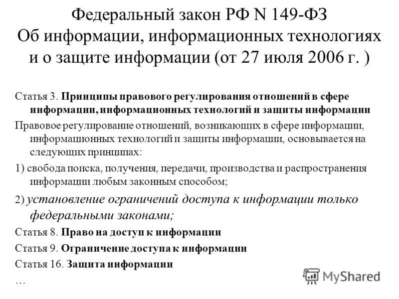 Федеральный закон РФ N 149-ФЗ Об информации, информационных технологиях и о защите информации (от 27 июля 2006 г. ) Статья 3. Принципы правового регулирования отношений в сфере информации, информационных технологий и защиты информации Правовое регули