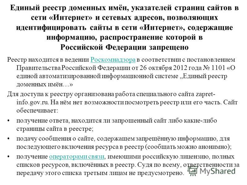 Единый реестр доменных имён, указателей страниц сайтов в сети «Интернет» и сетевых адресов, позволяющих идентифицировать сайты в сети «Интернет», содержащие информацию, распространение которой в Российской Федерации запрещено Реестр находится в веден