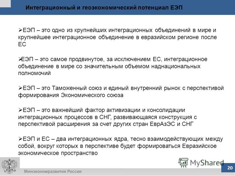 ЕЭП – это одно из крупнейших интеграционных объединений в мире и крупнейшее интеграционное объединение в евразийском регионе после ЕС ЕЭП – это самое продвинутое, за исключением ЕС, интеграционное объединение в мире со значительным объемом наднациона