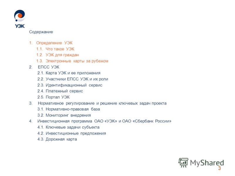 Содержание 1. Определение УЭК 1.1. Что такое УЭК 1.2. УЭК для граждан 1.3. Электронные карты за рубежом 2.ЕПСС УЭК 2.1. Карта УЭК и ее приложения 2.2. Участники ЕПСС УЭК и их роли 2.3. Идентификационный сервис 2.4. Платежный сервис 2.5. Портал УЭК 3.