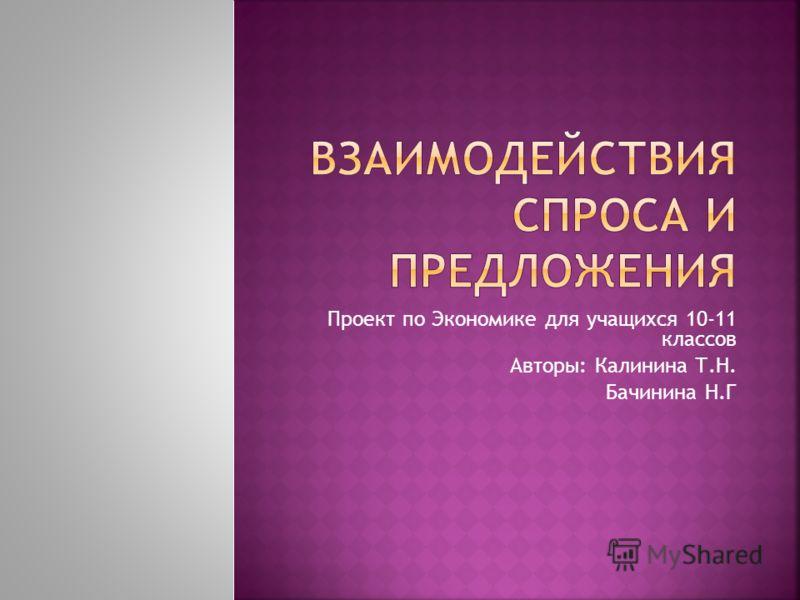 Проект по Экономике для учащихся 10-11 классов Авторы: Калинина Т.Н. Бачинина Н.Г