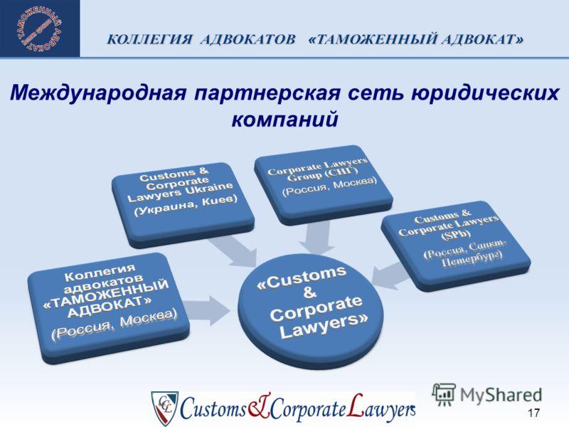 17 Международная партнерская сеть юридических компаний