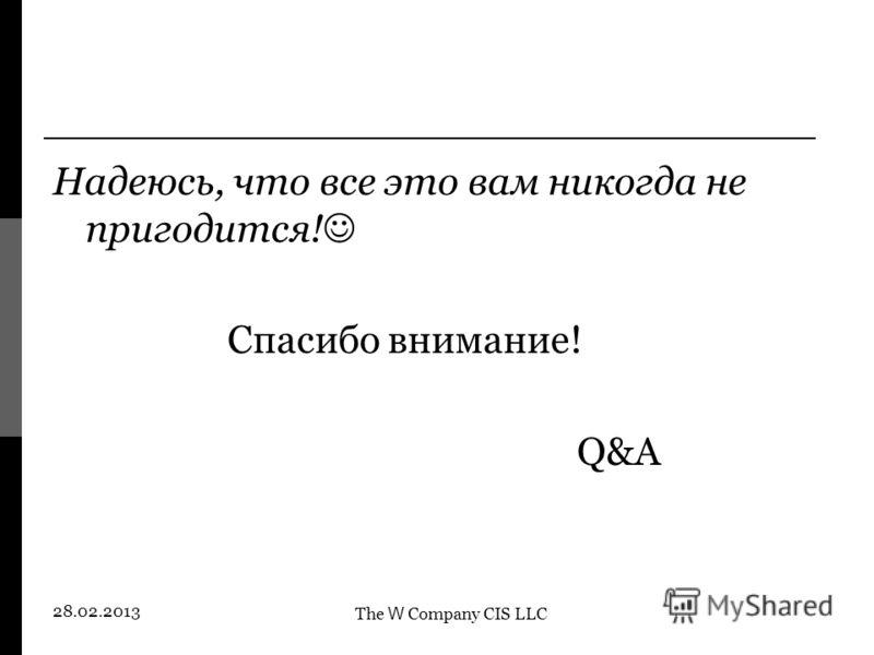 The W Company CIS LLC 28.02.2013 Надеюсь, что все это вам никогда не пригодится! Спасибо внимание! Q&A