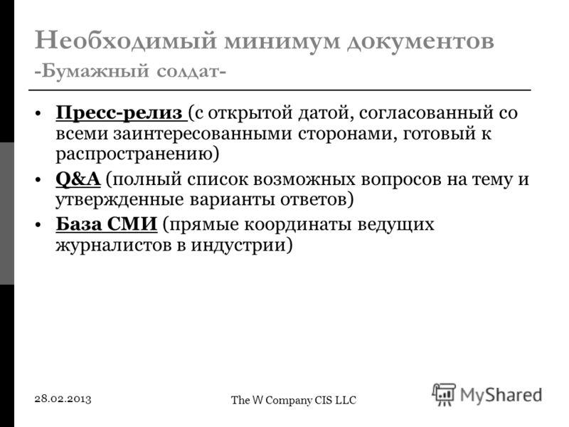 The W Company CIS LLC 28.02.2013 Необходимый минимум документов -Бумажный солдат- Пресс-релиз (с открытой датой, согласованный со всеми заинтересованными сторонами, готовый к распространению) Q&A (полный список возможных вопросов на тему и утвержденн