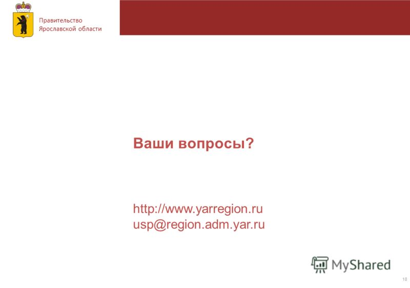 Правительство Ярославской области Ваши вопросы? 18 http://www.yarregion.ru usp@region.adm.yar.ru