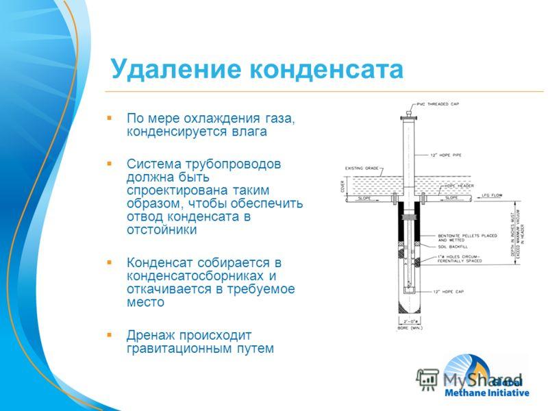 12 Удаление конденсата По мере охлаждения газа, конденсируется влага Система трубопроводов должна быть спроектирована таким образом, чтобы обеспечить отвод конденсата в отстойники Конденсат собирается в конденсатосборниках и откачивается в требуемое
