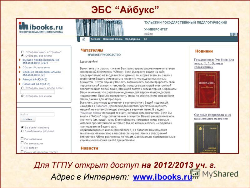 Для ТГПУ открыт доступ на 2012/2013 уч. г. Адрес в Интернет: www.ibooks.ru ЭБС Айбукс