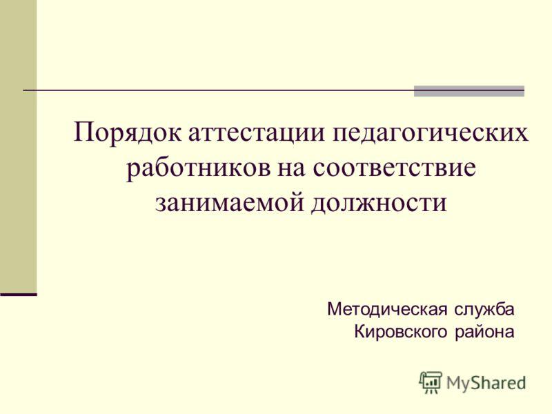 Порядок аттестации педагогических работников на соответствие занимаемой должности Методическая служба Кировского района