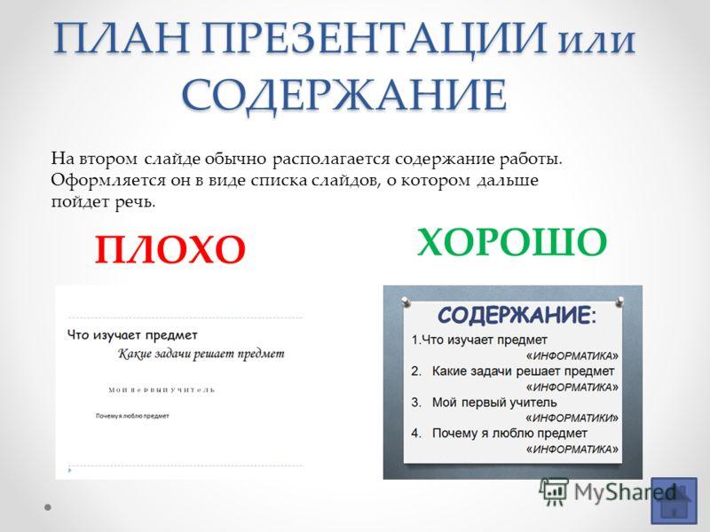 ПЛАН ПРЕЗЕНТАЦИИ или СОДЕРЖАНИЕ На втором слайде обычно располагается содержание работы. Оформляется он в виде списка слайдов, о котором дальше пойдет речь. ПЛОХО ХОРОШО