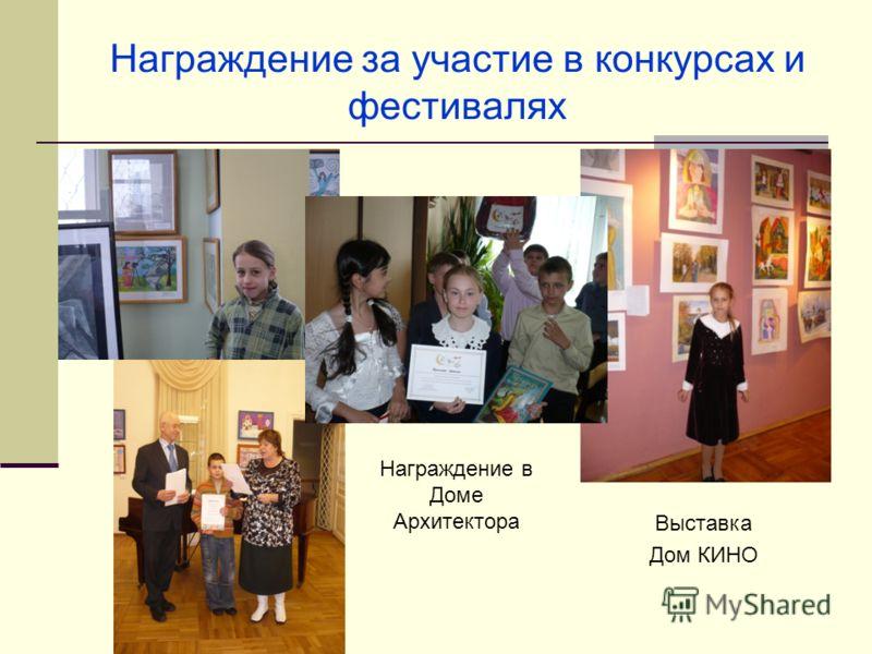 Награждение за участие в конкурсах и фестивалях Выставка Дом КИНО Награждение в Доме Архитектора