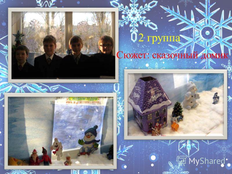 2 группа Сюжет: сказочный домик