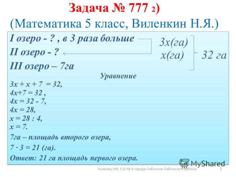 I озеро - ?, в 3 раза больше II озеро - ? III озеро – 7га Уравнение 3х + х + 7 = 32, 4х+7 = 32, 4х = 32 - 7, 4х = 28, х = 28 : 4, х = 7. 7га – площадь второго озера, 7 · 3 = 21 (га). Ответ: 21 га площадь первого озера. I озеро - ?, в 3 раза больше II