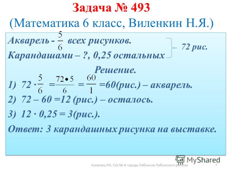 Акварель - всех рисунков. Карандашами – ?, 0,25 остальных Решение. 1)72 · = = =60(рис.) – акварель. 2)72 – 60 =12 (рис.) – осталось. 3)12 0,25 = 3(рис.). Ответ: 3 карандашных рисунка на выставке. Акварель - всех рисунков. Карандашами – ?, 0,25 осталь