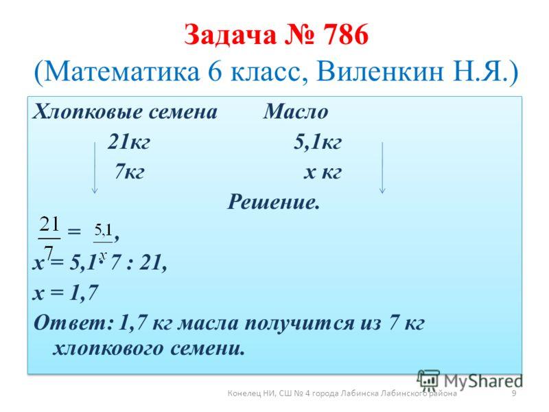 Хлопковые семена Масло 21кг 5,1кг 7кг х кг Решение. =, х = 5,1· 7 : 21, х = 1,7 Ответ: 1,7 кг масла получится из 7 кг хлопкового семени. Хлопковые семена Масло 21кг 5,1кг 7кг х кг Решение. =, х = 5,1· 7 : 21, х = 1,7 Ответ: 1,7 кг масла получится из