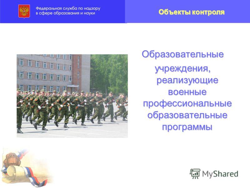 Образовательные учреждения, реализующие военные профессиональные образовательные программы Объекты контроля
