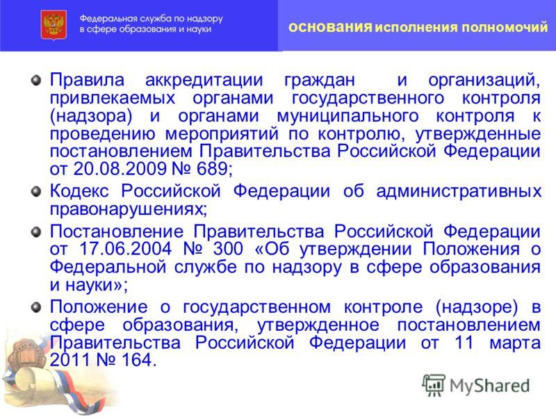Правила аккредитации граждан и организаций, привлекаемых органами государственного контроля (надзора) и органами муниципального контроля к проведению мероприятий по контролю, утвержденные постановлением Правительства Российской Федерации от 20.08.200