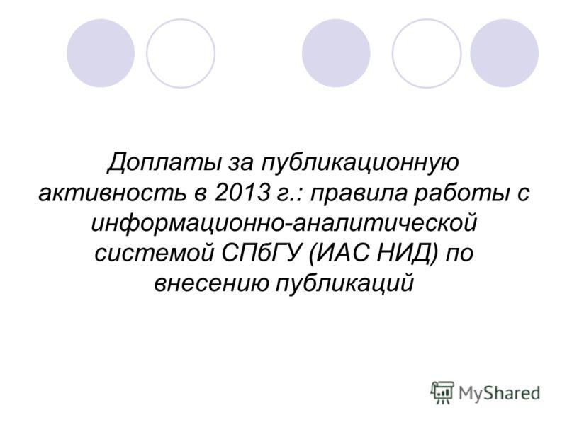 Доплаты за публикационную активность в 2013 г.: правила работы с информационно-аналитической системой СПбГУ (ИАС НИД) по внесению публикаций