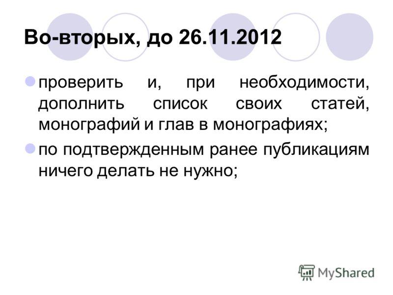 Во-вторых, до 26.11.2012 проверить и, при необходимости, дополнить список своих статей, монографий и глав в монографиях; по подтвержденным ранее публикациям ничего делать не нужно;