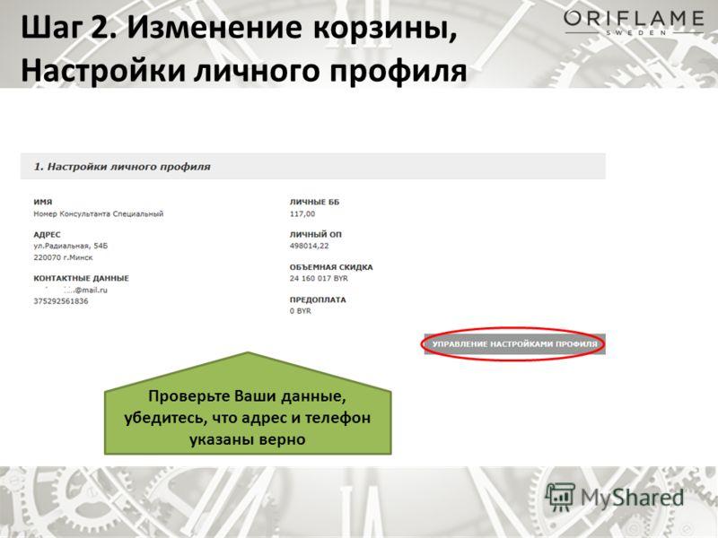 Шаг 2. Изменение корзины, Настройки личного профиля Проверьте Ваши данные, убедитесь, что адрес и телефон указаны верно