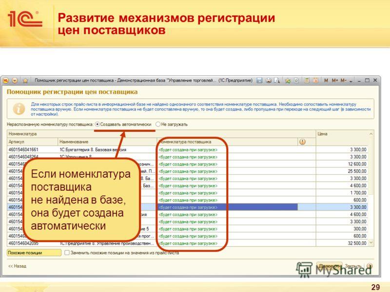 29 Развитие механизмов регистрации цен поставщиков Если номенклатура поставщика не найдена в базе, она будет создана автоматически