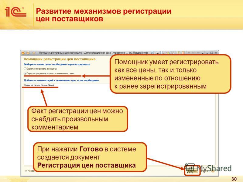 30 Развитие механизмов регистрации цен поставщиков Помощник умеет регистрировать как все цены, так и только измененные по отношению к ранее зарегистрированным Факт регистрации цен можно снабдить произвольным комментарием При нажатии Готово в системе