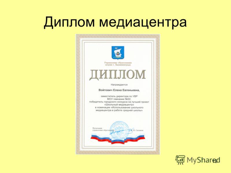 19 Диплом медиацентра