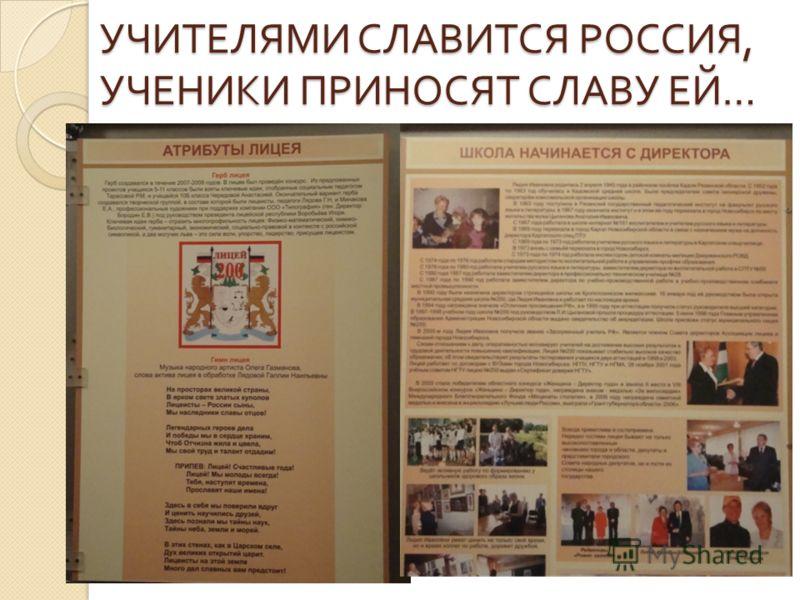 УЧИТЕЛЯМИ СЛАВИТСЯ РОССИЯ, УЧЕНИКИ ПРИНОСЯТ СЛАВУ ЕЙ …