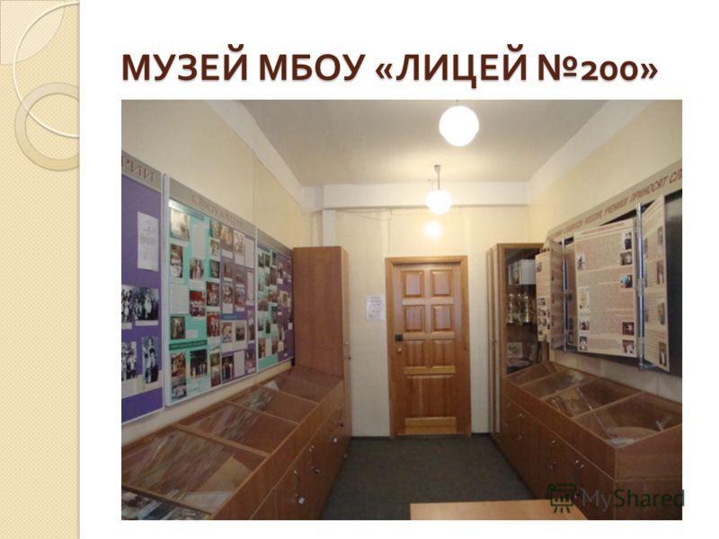 МУЗЕЙ МБОУ « ЛИЦЕЙ 200»