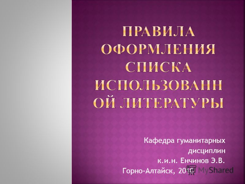 Кафедра гуманитарных дисциплин к.и.н. Енчинов Э.В. Горно-Алтайск, 2010