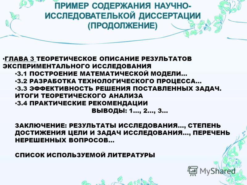 ГЛАВА 3 ТЕОРЕТИЧЕСКОЕ ОПИСАНИЕ РЕЗУЛЬТАТОВ ЭКСПЕРИМЕНТАЛЬНОГО ИССЛЕДОВАНИЯ 3.1 ПОСТРОЕНИЕ МАТЕМАТИЧЕСКОЙ МОДЕЛИ… 3.2 РАЗРАБОТКА ТЕХНОЛОГИЧЕСКОГО ПРОЦЕССА… 3.3 ЭФФЕКТИВНОСТЬ РЕШЕНИЯ ПОСТАВЛЕННЫХ ЗАДАЧ. ИТОГИ ТЕОРЕТИЧЕСКОГО АНАЛИЗА 3.4 ПРАКТИЧЕСКИЕ РЕК