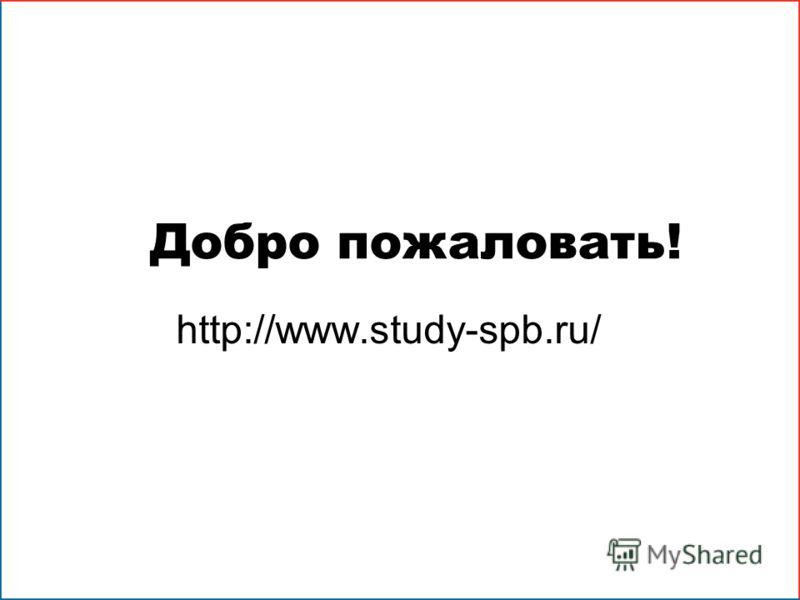 Добро пожаловать! http://www.study-spb.ru/