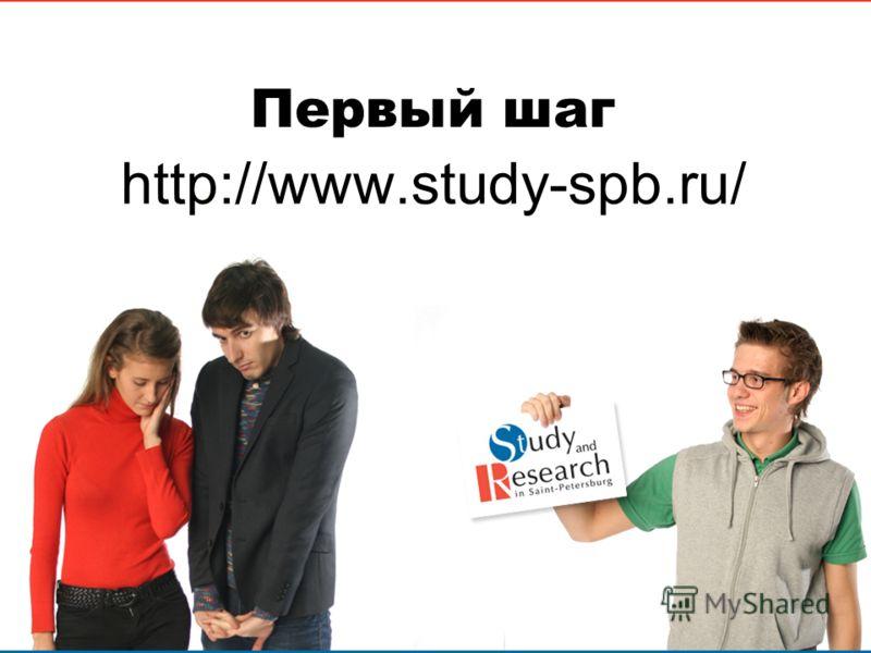 Первый шаг http://www.study-spb.ru/