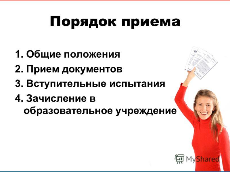 Порядок приема 1. Общие положения 2. Прием документов 3. Вступительные испытания 4. Зачисление в образовательное учреждение