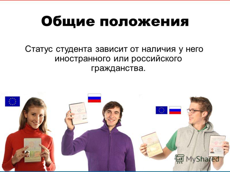 Общие положения Статус студента зависит от наличия у него иностранного или российского гражданства.