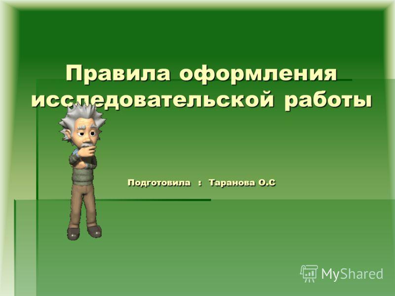 Правила оформления Правила оформления исследовательской работы Подготовила : Таранова О.С