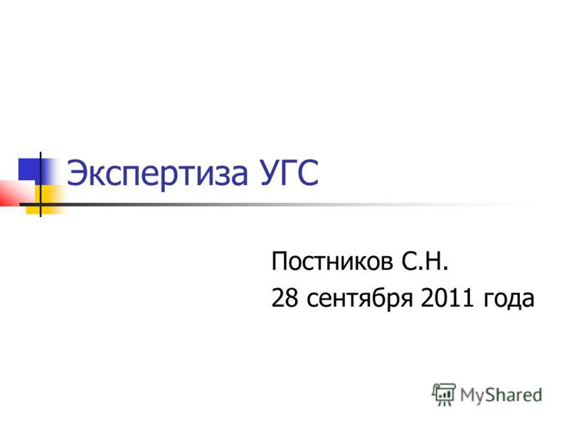 Экспертиза УГС Постников С.Н. 28 сентября 2011 года