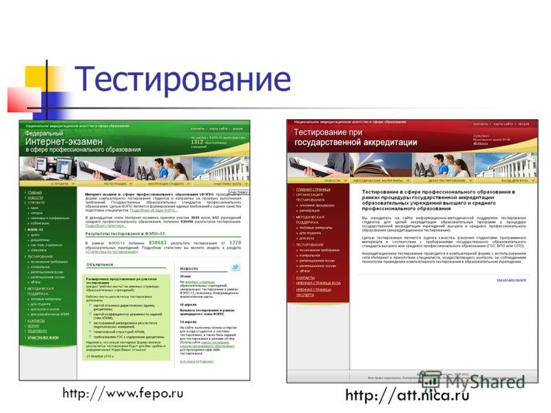 Тестирование http://www.fepo.ru http://att.nica.ru