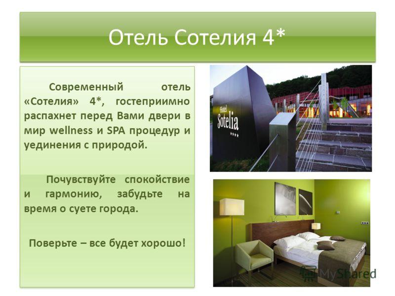 Отель Сотелия 4*