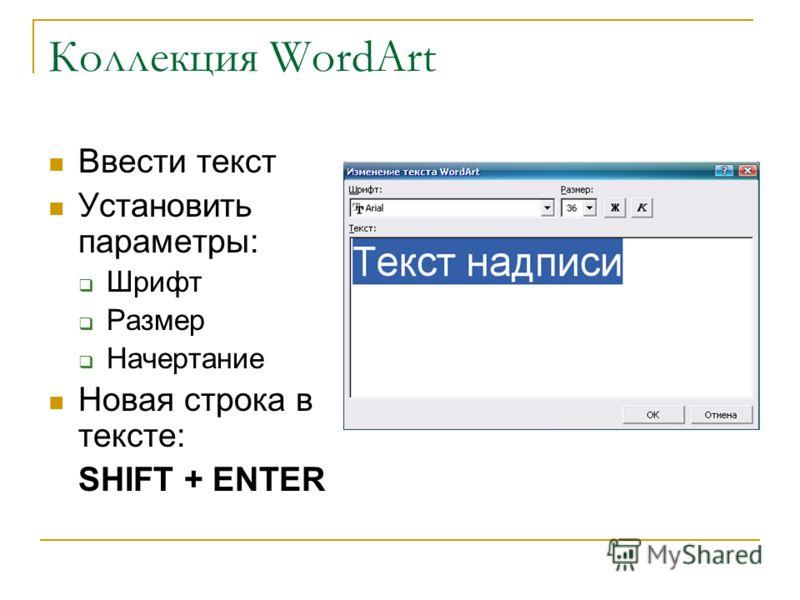 Коллекция WordArt Ввести текст Установить параметры: Шрифт Размер Начертание Новая строка в тексте: SHIFT + ENTER